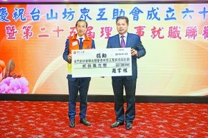 Chairman Lucas Lo donated money to the General Union of Macau Residents Association in helping Guizh...