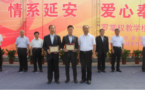 "Awarded the ""Yanan Honorary Citizen"" Certificates"