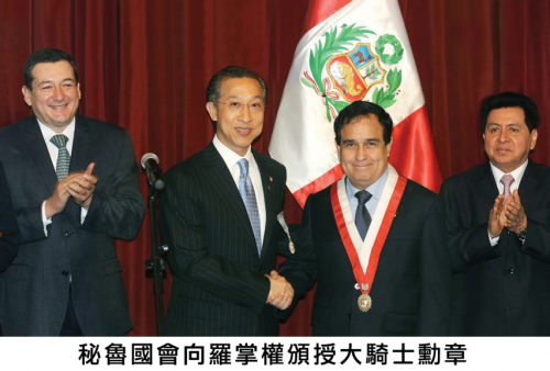 The Peruvian Congress awarded the Order of the Sun of Peru Knight to Chairman Lucas Lo