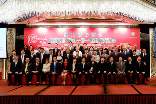 "The ""Shaanxi-Macau-Peru Belt and Road Initiative and Economic and Trade Exchange Conference&quo..."