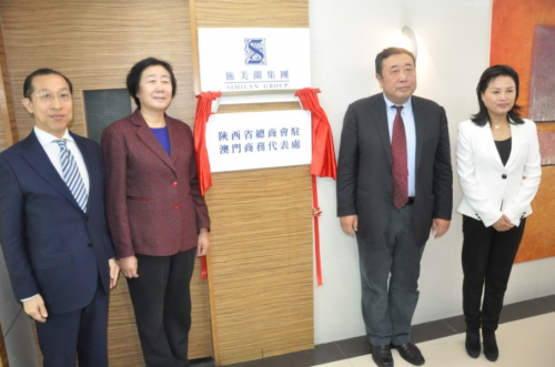 Established the Representative Office of Shaanxi Chamber of Commerce and Industry in Macau