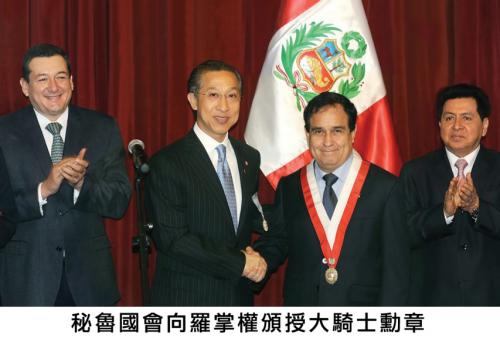 秘魯國會向羅掌權主席頒授大騎士勳章