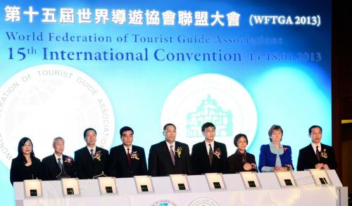 2013年第十五屆世界導遊協會聯盟大會